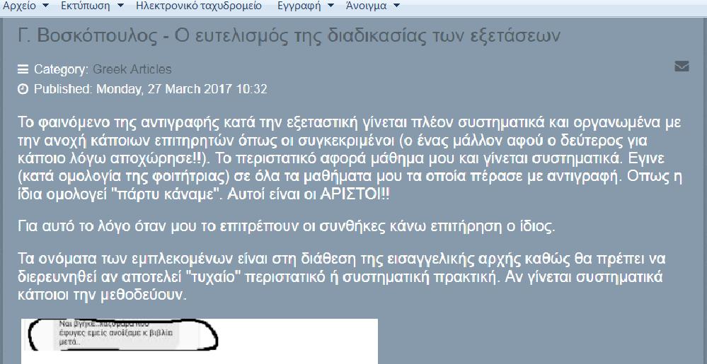 ΑΝΤΙΓΡΑΦΕΣ.png